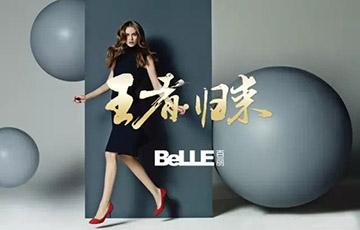 百丽鞋类业务止损,集团终端零售额超500亿
