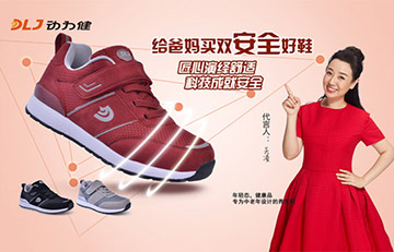 京城印象总经理谈老人鞋将成为黑马细分行业