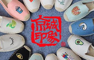 创新,让京城印象老北京布鞋玩出花样