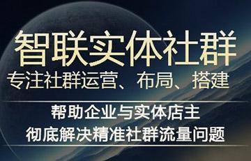 京城印象:实体店社群落地找附加项目,来智联实体社群联盟