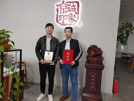 贺:京城印象老北京布鞋加盟店安徽李老板成功加盟!