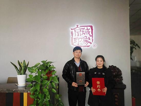贺:京城印象老北京布鞋加盟店安徽徐老板成功加盟!