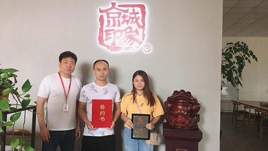 贺:京城印象老北京布鞋加盟店贵州王老板成功加盟!