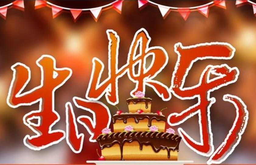 祝京城印象江苏山东的8月寿星们生日快乐!