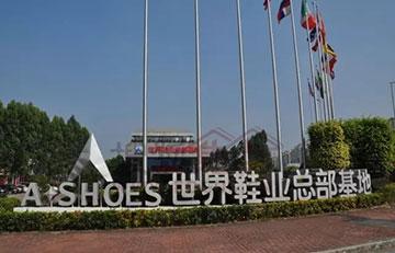 中国鞋业:踏上2.5产业新道路