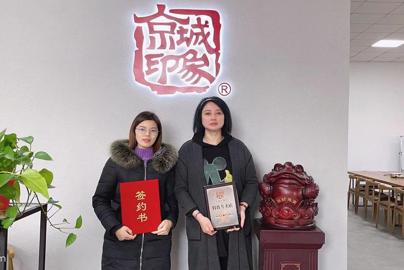 贺:京城印象老北京布鞋加盟店湖南叶老板成功加盟