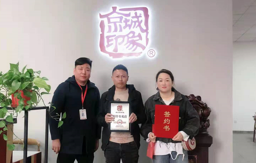 贺:京城印象老北京布鞋加盟店浙江李老板成功加盟