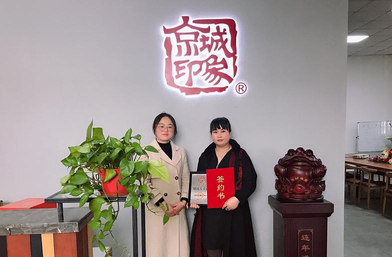 贺:京城印象老北京布鞋加盟店内蒙古张老板成功加盟