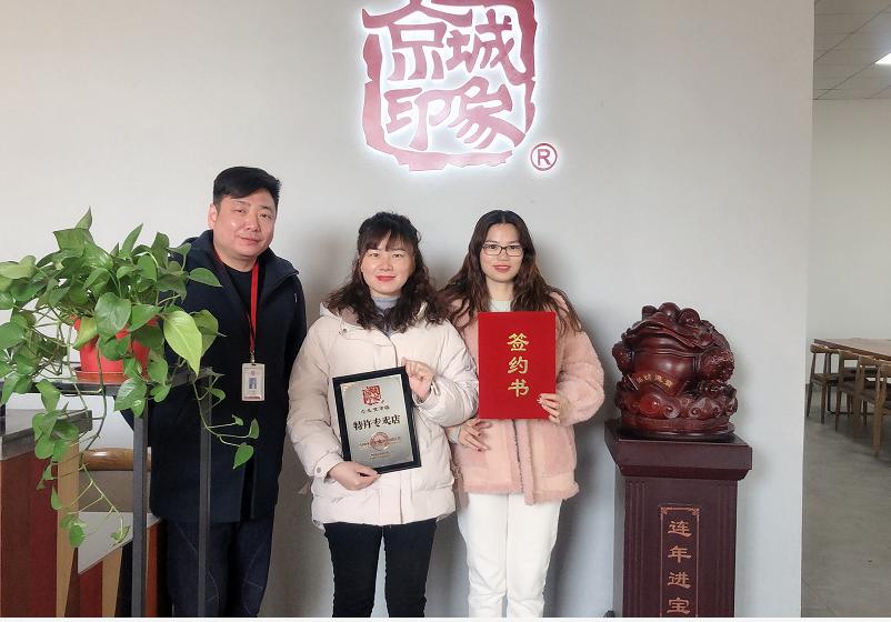 贺:京城印象老北京布鞋加盟店江西郭老板成功加盟