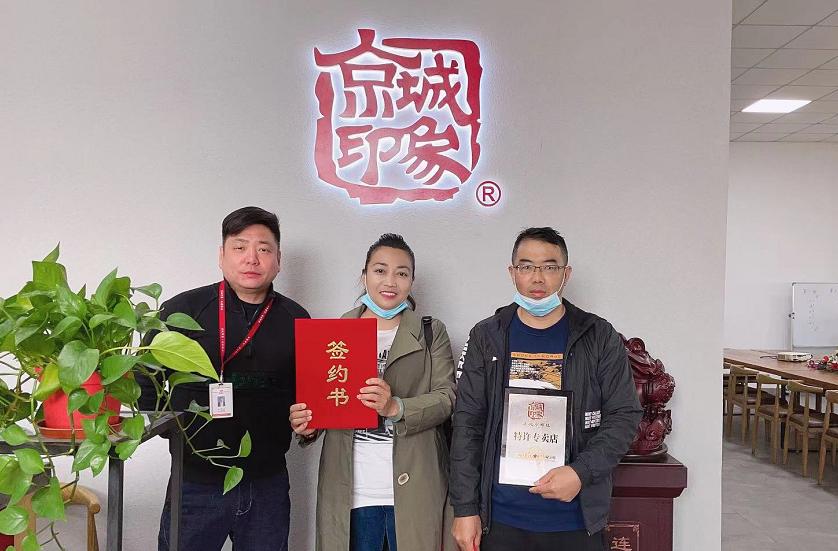 贺:京城印象老北京布鞋加盟店云南李老板成功加盟