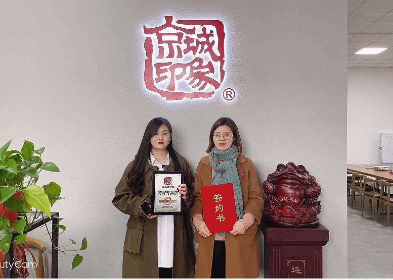 贺:京城印象老北京布鞋加盟店浙江祝老板成功加盟
