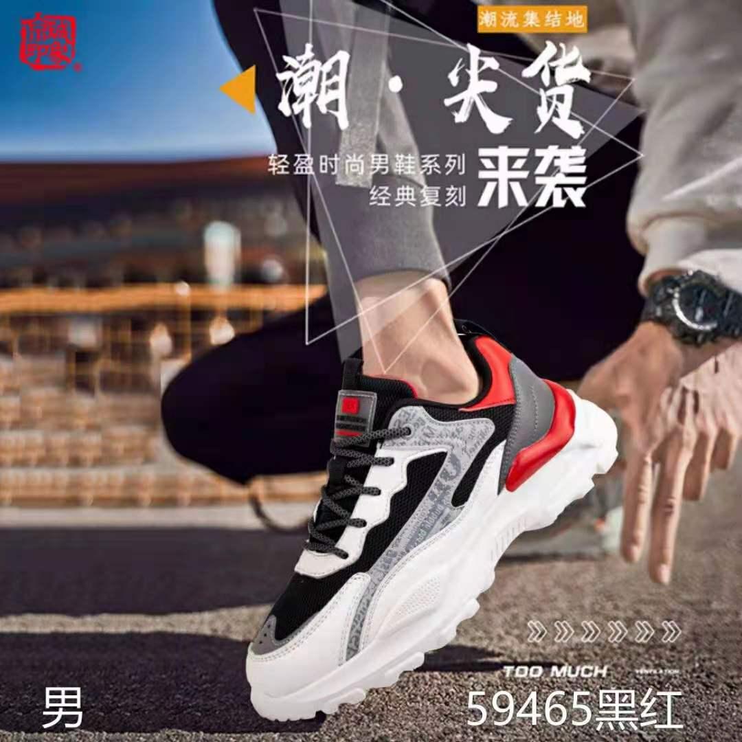 鞋店加盟品牌应该怎么选----京城印象